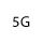 5G (3)
